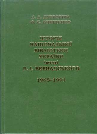 Історія національної бібліотеки України В.І.Вернадського