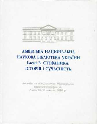 Львівська національна наукова бібліотека ім. В.Стефаника