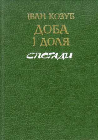 Іван Козуб Доба і Доля. Спогад