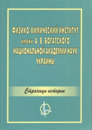 Фізико-хімічниий інститут ім. О.В.Богатського