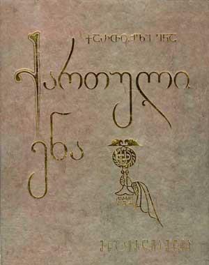 Енциклопедія Грузинської мови