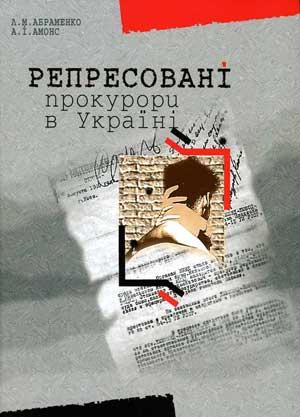 Репресовані прокурори в Україні