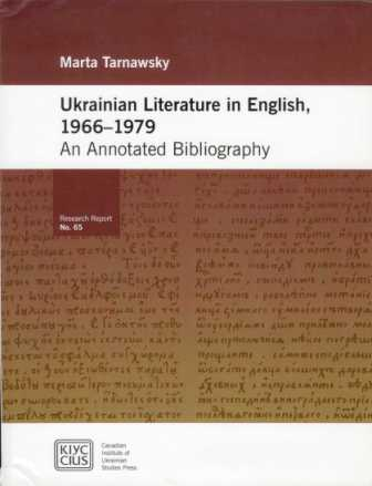 Ukrainian Literature in English, 1966-1979