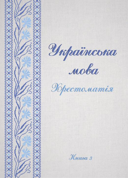 Українська мова Хрестоматія Книга 3