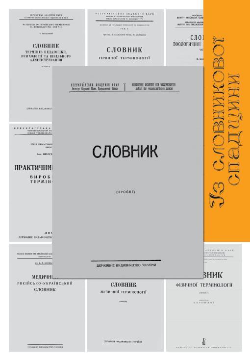 Словник будівельної термінології