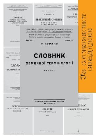 Словник хемичної термінології