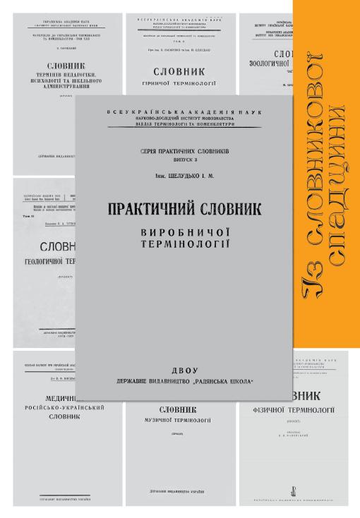 Практичний словник виробничої термінології