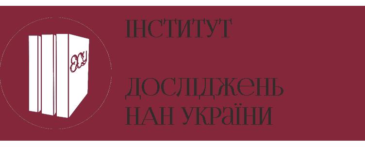 Інститут енциклопедичних досліджень